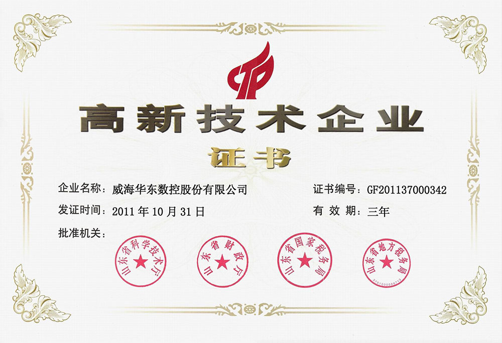 Shandong High-tech Enterprise Certificate